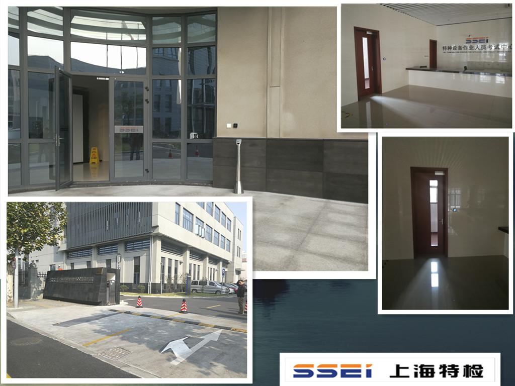上海特种设备检验研究院